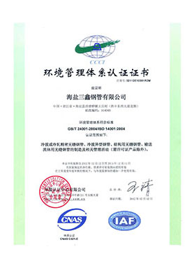 ISO14001-2000